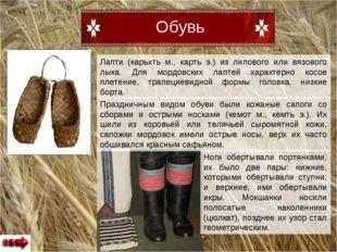 Лапти (карьхть м., карть э.) из липового или вязового лыка. Для мордовских ла