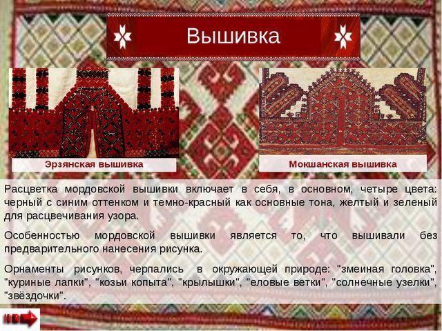 Расцветка мордовской вышивки включает в себя, в основном, четыре цвета: черны...