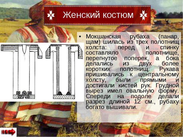 Мокшанская рубаха (панар, щам) шилась из трех полотнищ холста: перед и спинку...