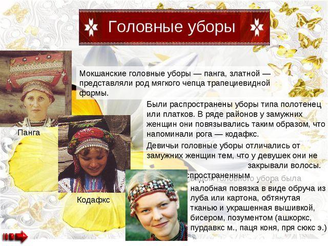 Мокшанские головные уборы — панга, златной — представляли род мягкого чепца т...