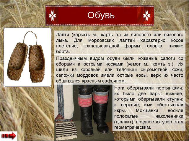 Лапти (карьхть м., карть э.) из липового или вязового лыка. Для мордовских ла...