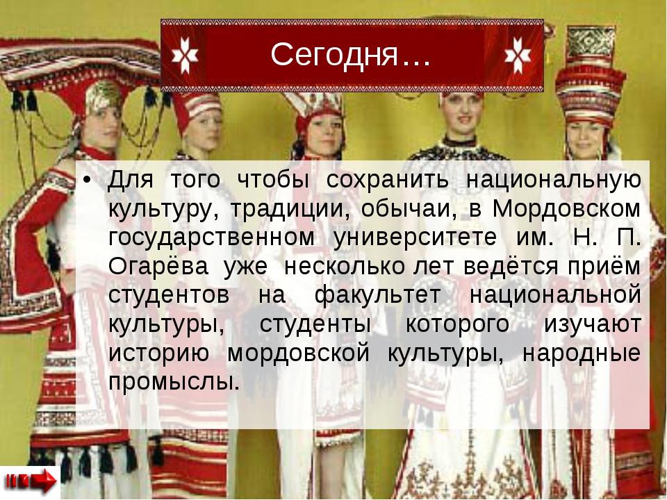 Для того чтобы сохранить национальную культуру, традиции, обычаи, в Мордовско...