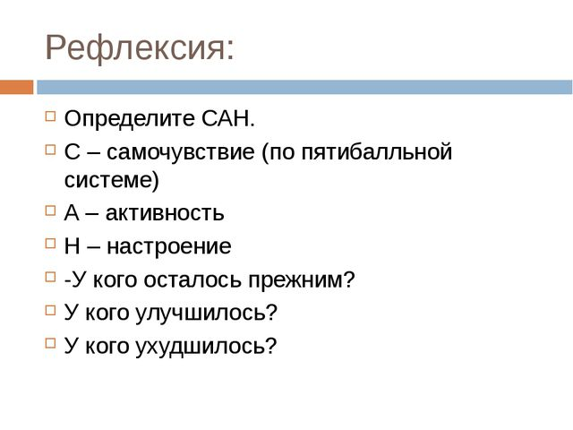 Рефлексия: Определите САН. С – самочувствие (по пятибалльной системе) А – акт...
