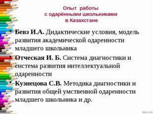 Опыт работы с одарёнными школьниками в Казахстане Бевз И.А. Дидактические усл