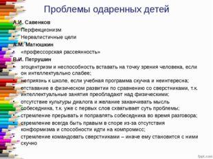 Проблемы одаренных детей А.И. Савенков Перфекционизм Нереалистичные цели А.М.
