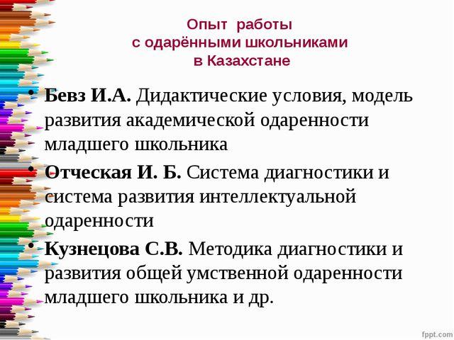Опыт работы с одарёнными школьниками в Казахстане Бевз И.А. Дидактические усл...
