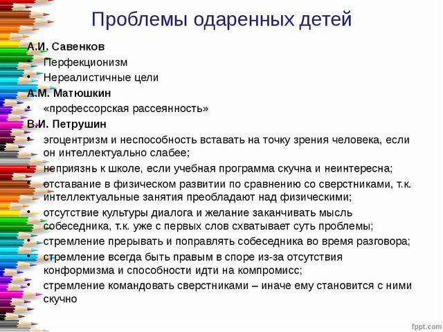 Проблемы одаренных детей А.И. Савенков Перфекционизм Нереалистичные цели А.М....