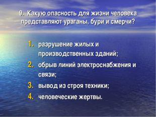 9. Какую опасность для жизни человека представляют ураганы, бури и смерчи? ра