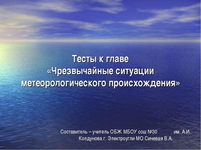 Тесты к главе «Чрезвычайные ситуации метеорологического происхождения» Состав...