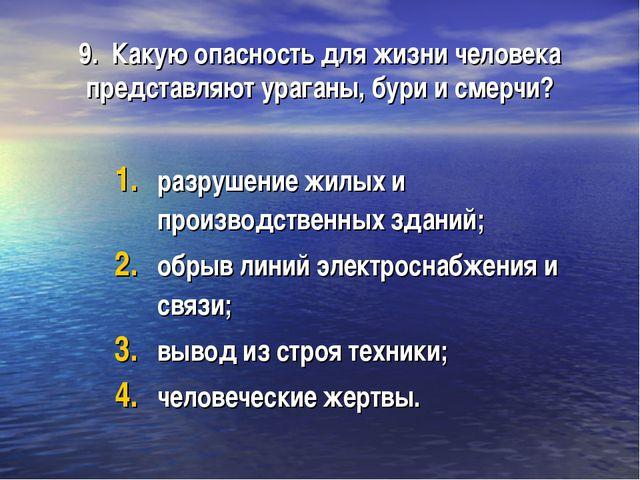 9. Какую опасность для жизни человека представляют ураганы, бури и смерчи? ра...
