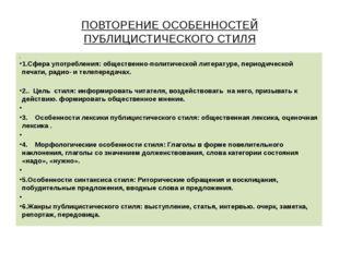 ПОВТОРЕНИЕ ОСОБЕННОСТЕЙ ПУБЛИЦИСТИЧЕСКОГО СТИЛЯ . 1.Сфера употребления: общес