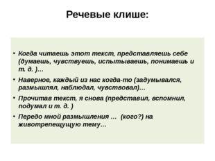 Речевые клише: Когда читаешь этот текст, представляешь себе (думаешь, чувству