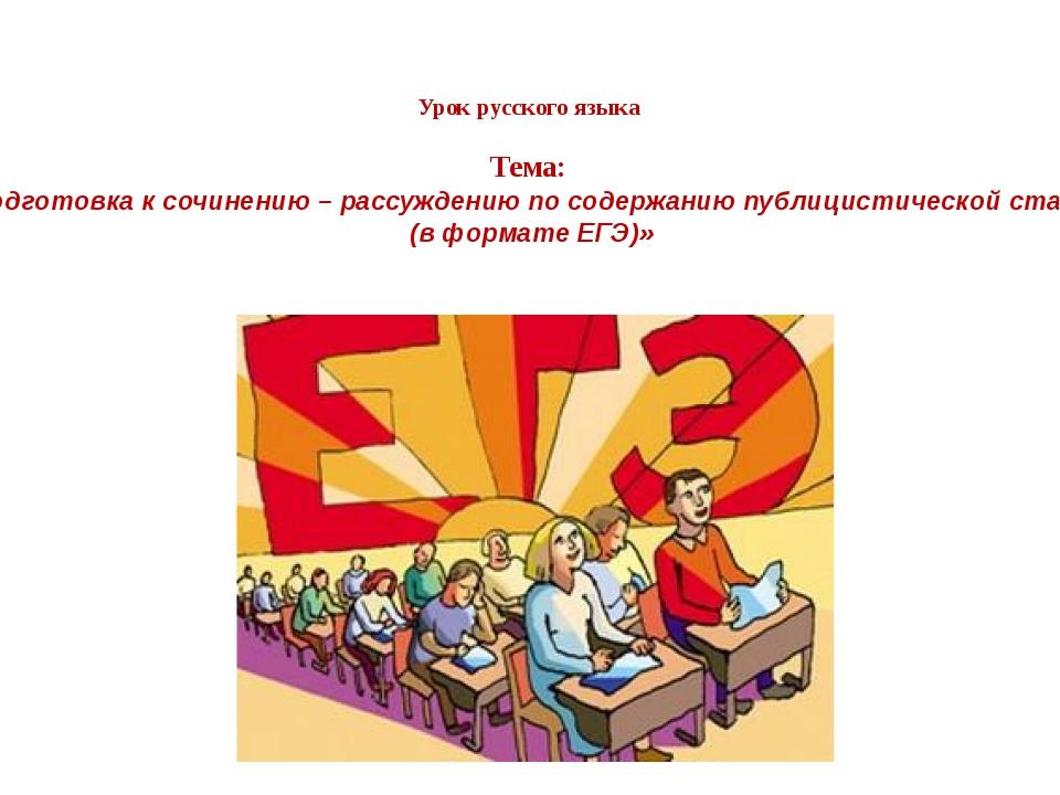 Урок русского языка Тема: «Подготовка к сочинению – рассуждению по содержани...