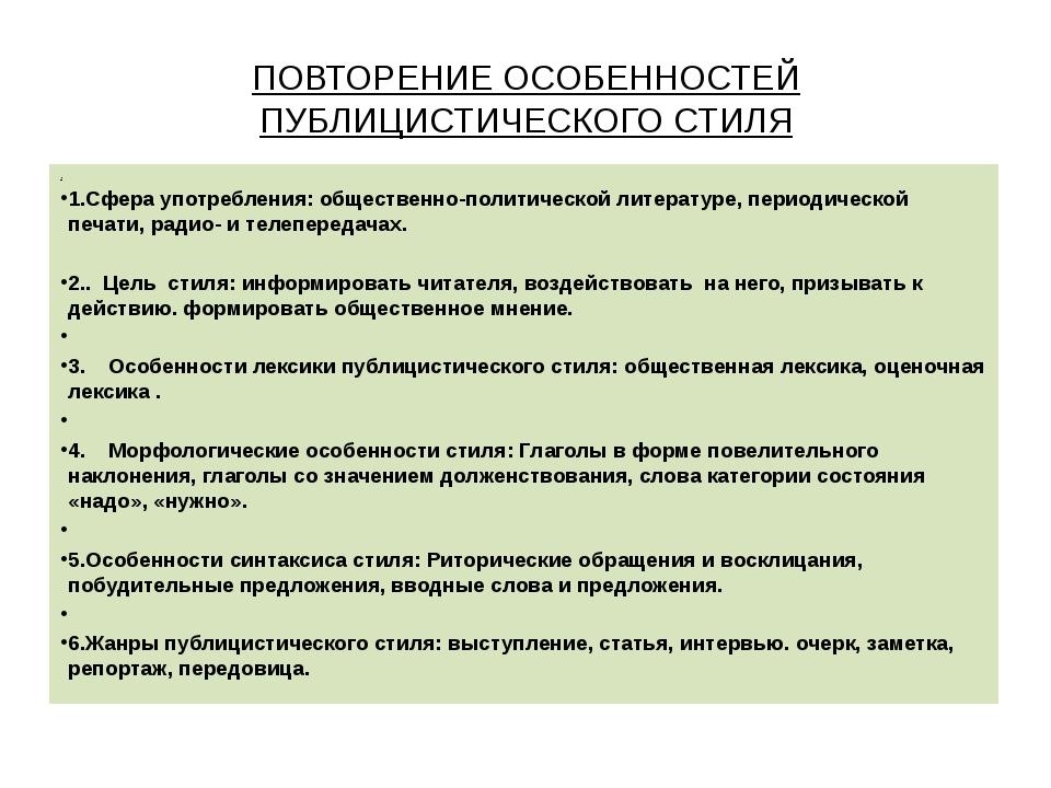 ПОВТОРЕНИЕ ОСОБЕННОСТЕЙ ПУБЛИЦИСТИЧЕСКОГО СТИЛЯ . 1.Сфера употребления: общес...