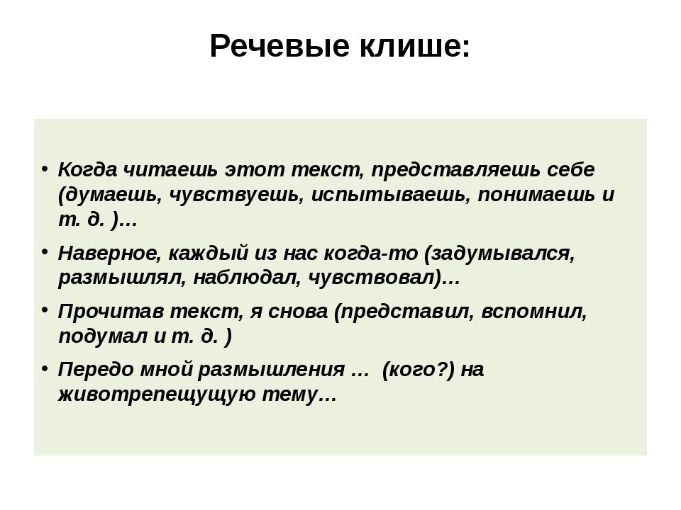 Речевые клише: Когда читаешь этот текст, представляешь себе (думаешь, чувству...