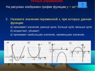 Устные упражнения. На рисунках изображен график функции у = ах2+ bх + с Назо