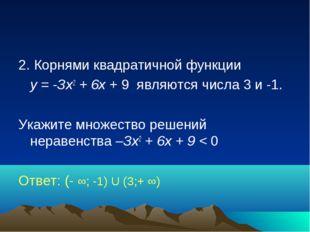 2. Корнями квадратичной функции у = -Зх2 + 6х + 9 являются числа 3 и -1. Укаж