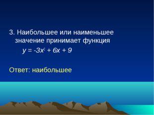 3. Наибольшее или наименьшее значение принимает функция у = -Зх2 + 6х + 9 Отв