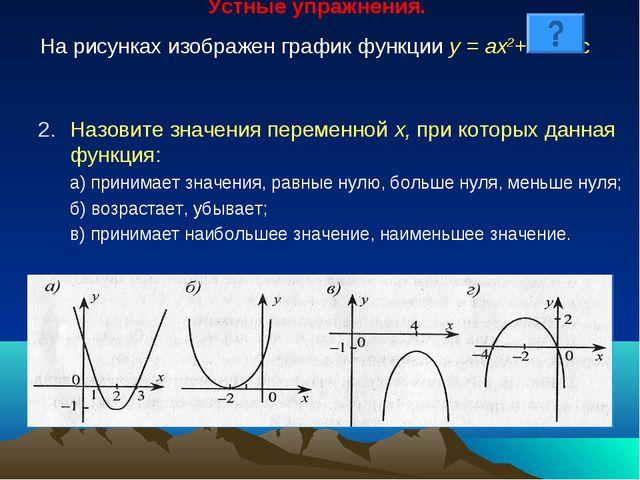 Устные упражнения. На рисунках изображен график функции у = ах2+ bх + с Назо...