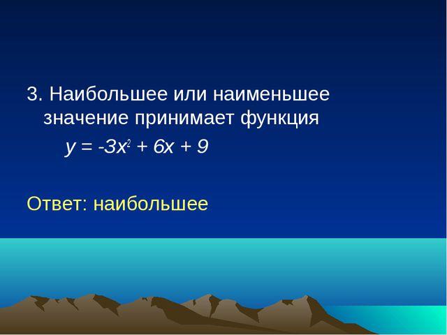 3. Наибольшее или наименьшее значение принимает функция у = -Зх2 + 6х + 9 Отв...