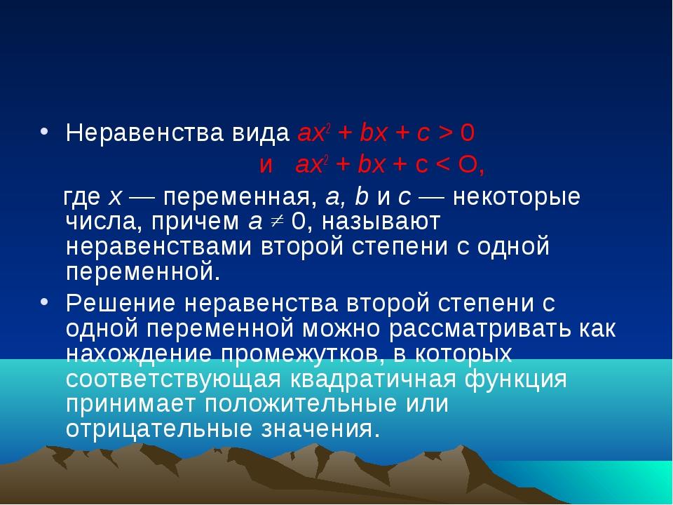 Неравенства вида ах2 + bх + с > 0 и ах2 + bх + с < О, где х — переменная, а,...
