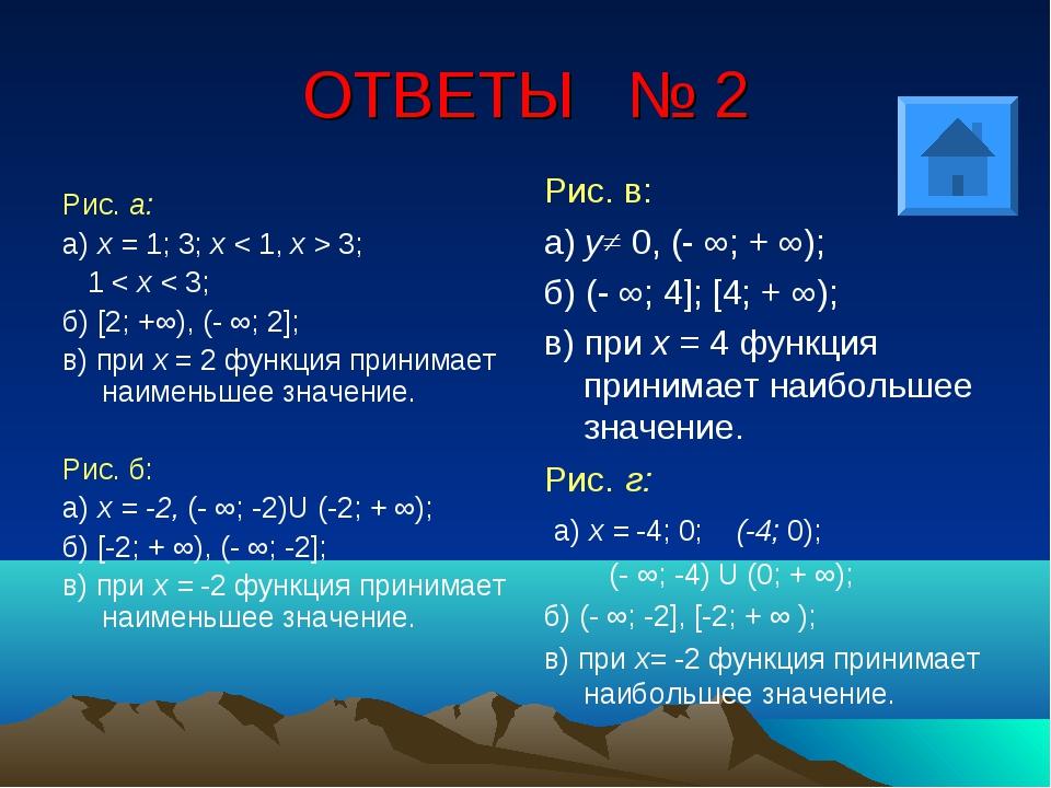 ОТВЕТЫ № 2 Рис. а: а) х = 1; 3; х < 1, х > 3; 1 < х < 3; б) [2; +∞), (- ∞; 2]...