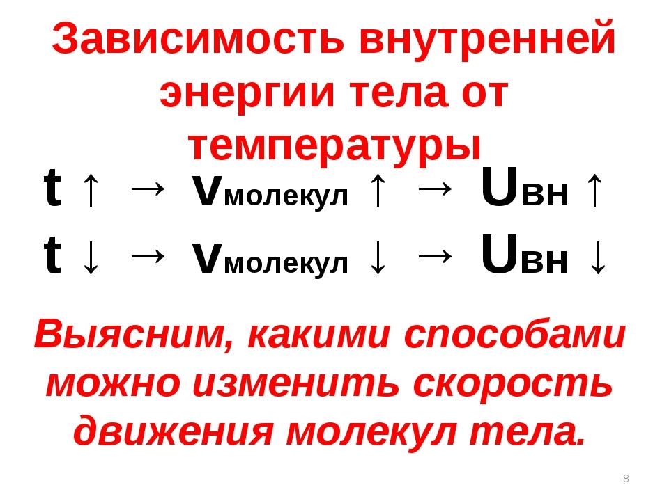 Зависимость внутренней энергии тела от температуры * t ↑ → vмолекул ↑ → Uвн ↑...
