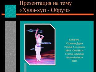 Презентация на тему «Хула-хуп - Обруч» Выполнила : Стригина Дарья Ученица 2 «