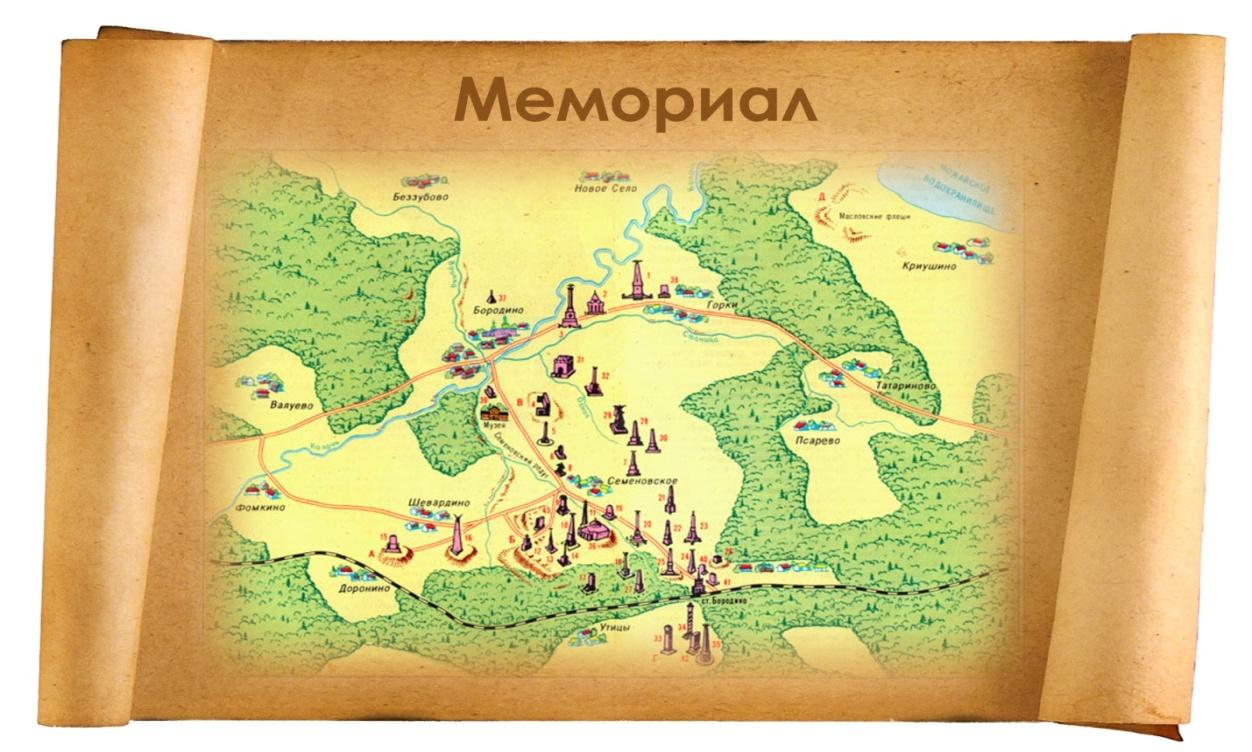 C:\Documents and Settings\Admin\Рабочий стол\война 1812\Мемориал 2.jpg