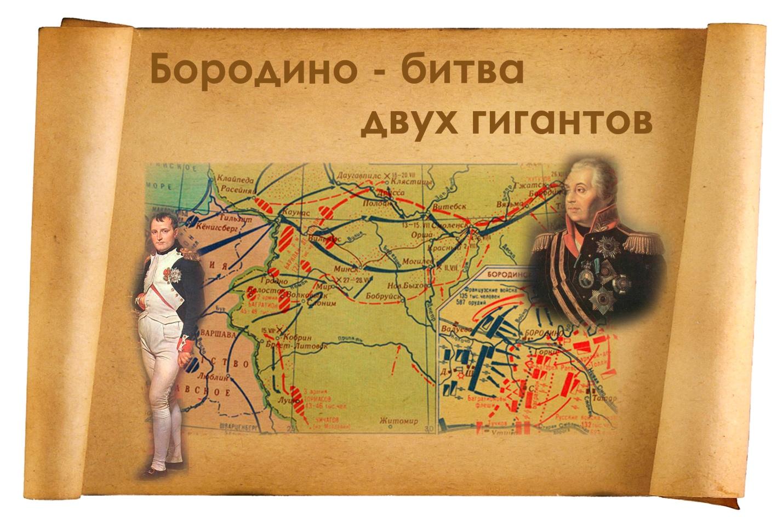 C:\Documents and Settings\Admin\Рабочий стол\война 1812\Бородинская битва 2.jpg