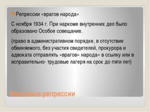 Массовые репрессии Репрессии «врагов народа» С ноября 1934 г. При наркоме вну