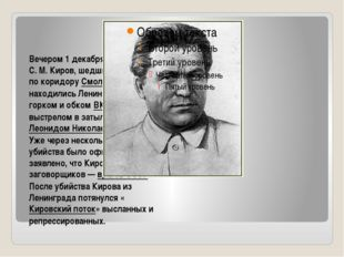 Вечером 1 декабря 1934 года С.М.Киров, шедший на заседание по коридоруСмол