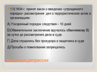 Массовые репрессии 1.12.1934 г. принят закон о введении «упрощенного порядка»