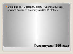 Страница 184. Составить схему « Система высших органов власти по Конституции