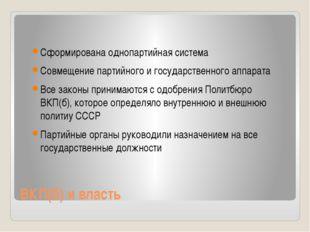 ВКП(б) и власть Сформирована однопартийная система Совмещение партийного и го