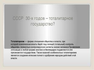 СССР 30-х годов – тоталитарное государство? Тоталитаризм— форма отношенияоб