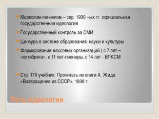 Роль идеологии Марксизм-ленинизм – сер. 1930 –ых гг. официальная государствен