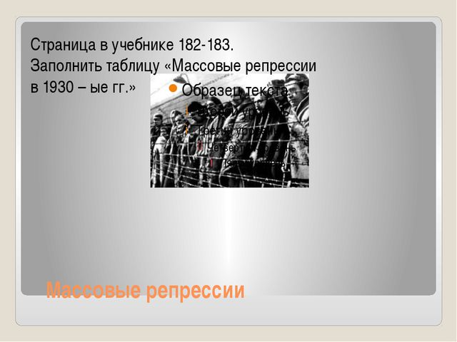 Массовые репрессии Страница в учебнике 182-183. Заполнить таблицу «Массовые р...