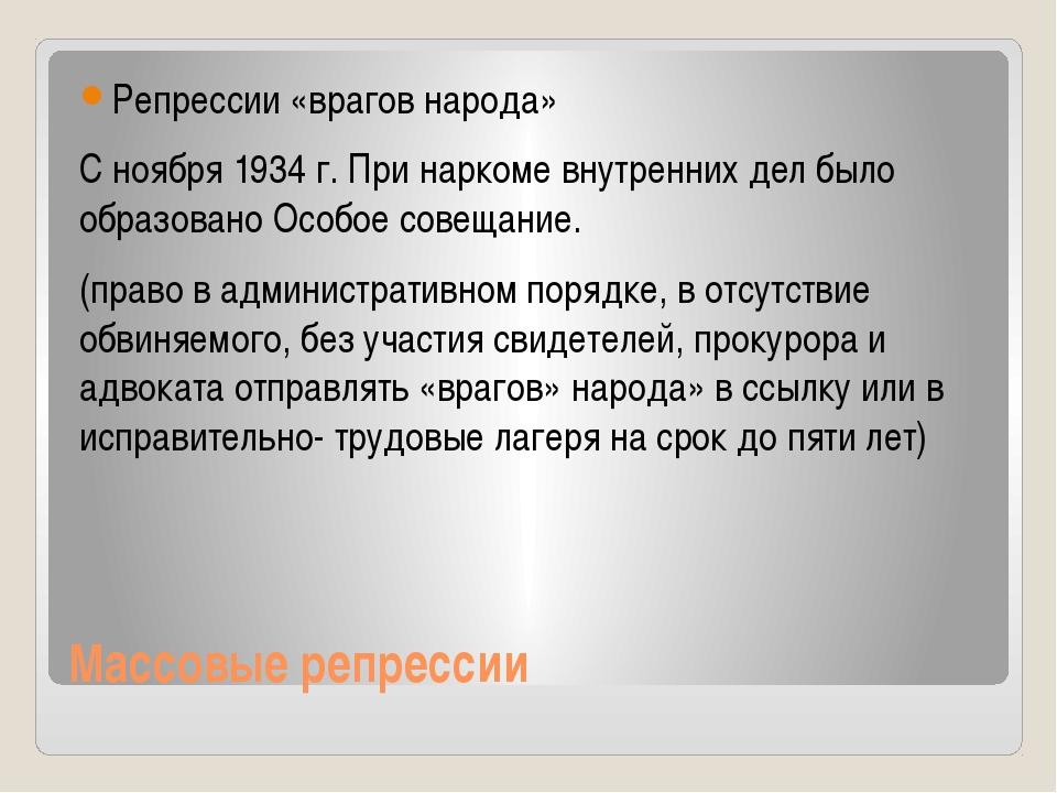 Массовые репрессии Репрессии «врагов народа» С ноября 1934 г. При наркоме вну...