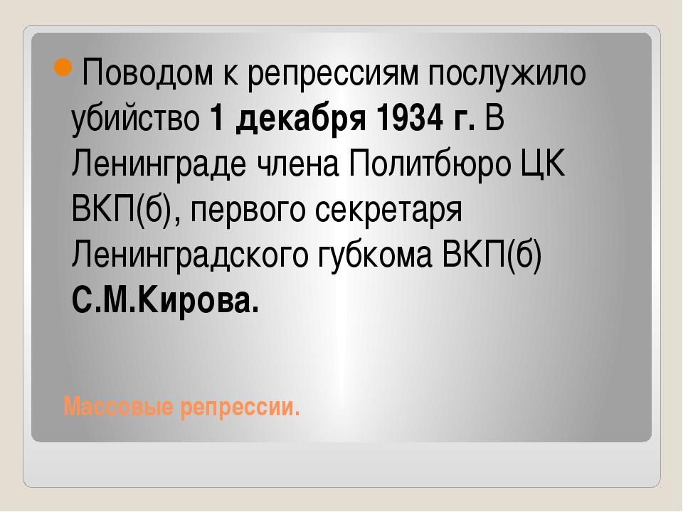 Массовые репрессии. Поводом к репрессиям послужило убийство 1 декабря 1934 г....
