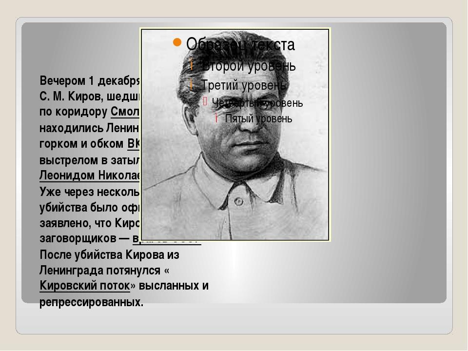 Вечером 1 декабря 1934 года С.М.Киров, шедший на заседание по коридоруСмол...