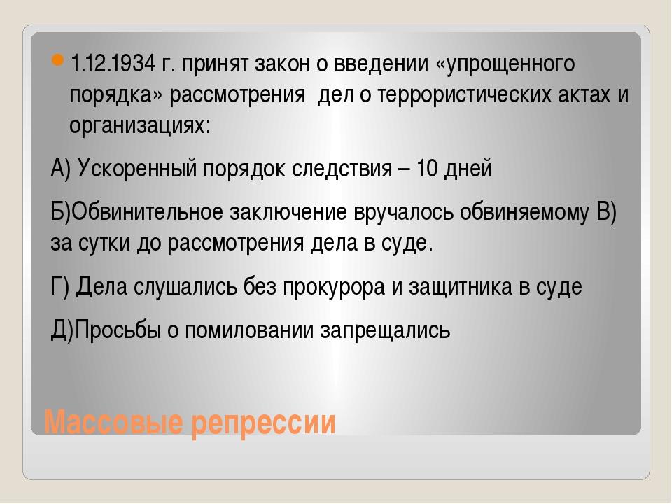 Массовые репрессии 1.12.1934 г. принят закон о введении «упрощенного порядка»...