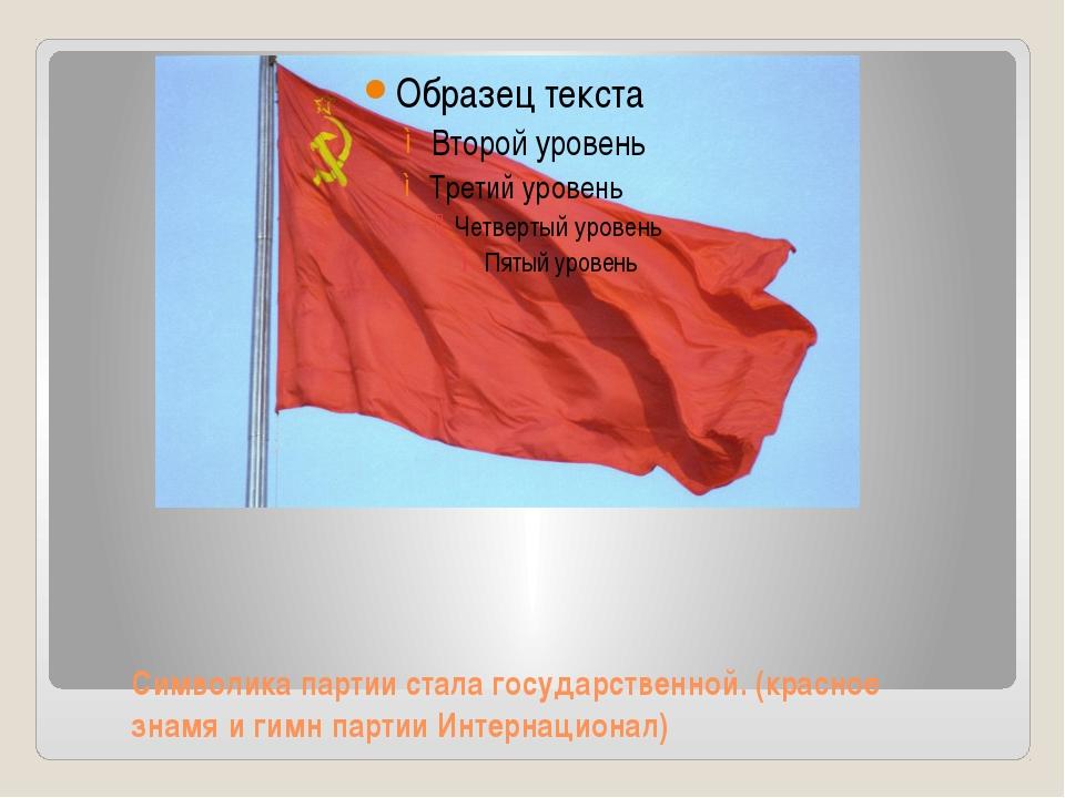Символика партии стала государственной. (красное знамя и гимн партии Интернац...