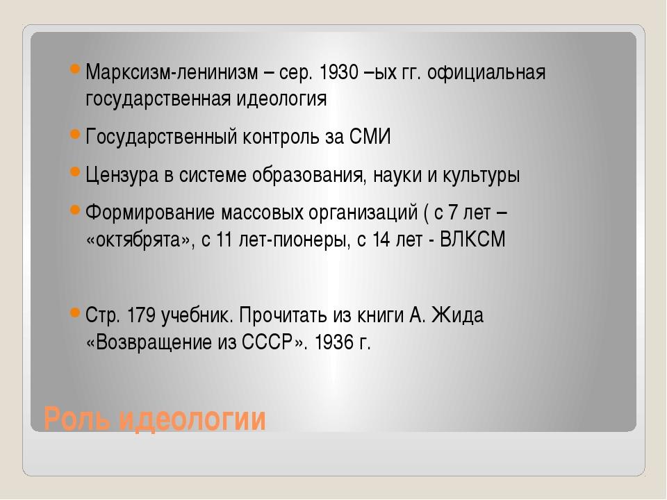 Роль идеологии Марксизм-ленинизм – сер. 1930 –ых гг. официальная государствен...