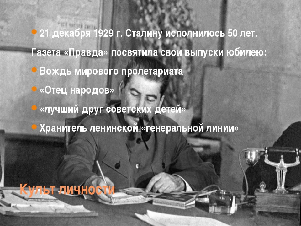 Культ личности 21 декабря 1929 г. Сталину исполнилось 50 лет. Газета «Правда»...