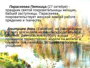 Параскеева Пятница (27 октября) - праздник святой покровительницы женщин, ба