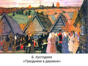 Б. Кустодиев «Праздники в деревне»