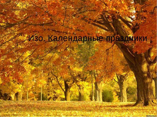 Изо. Календарные праздники