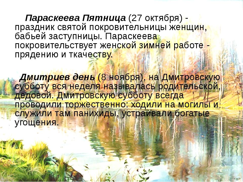 Параскеева Пятница (27 октября) - праздник святой покровительницы женщин, ба...