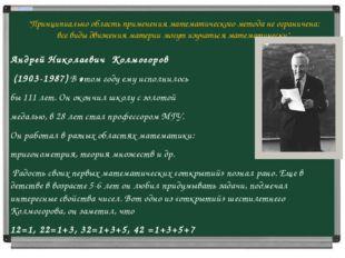 """""""Принципиально область применения математического метода не ограничена: все в"""